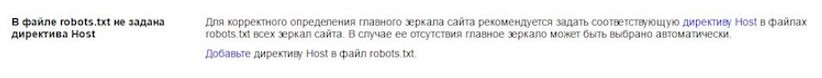 """Сообщение Яндекса """"Не задано главное зеркало"""""""