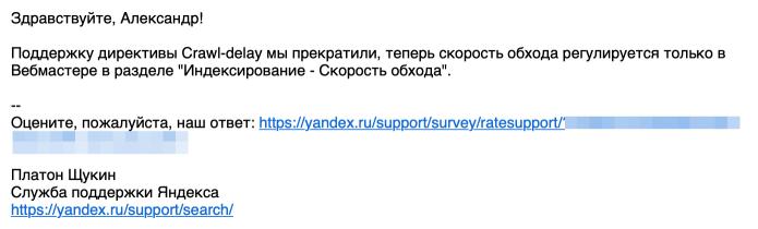 crawl-delay Яндекс не используется