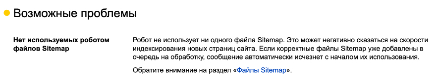 Яндекс Вебмастер рекомендует указать Sitemap в Robots.txt
